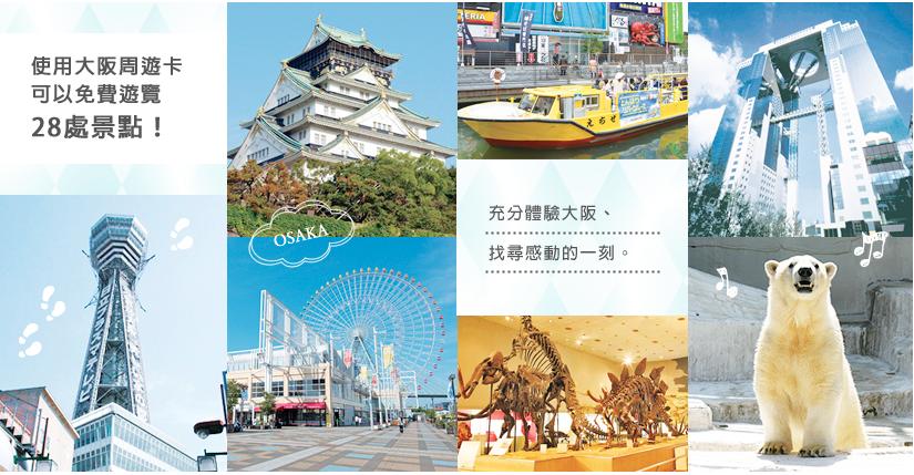 Osaka Tour Pass_003