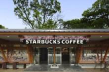 圖片來自Starbucks JP官網