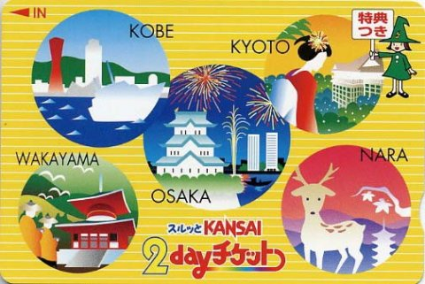 kansai thru pass_002
