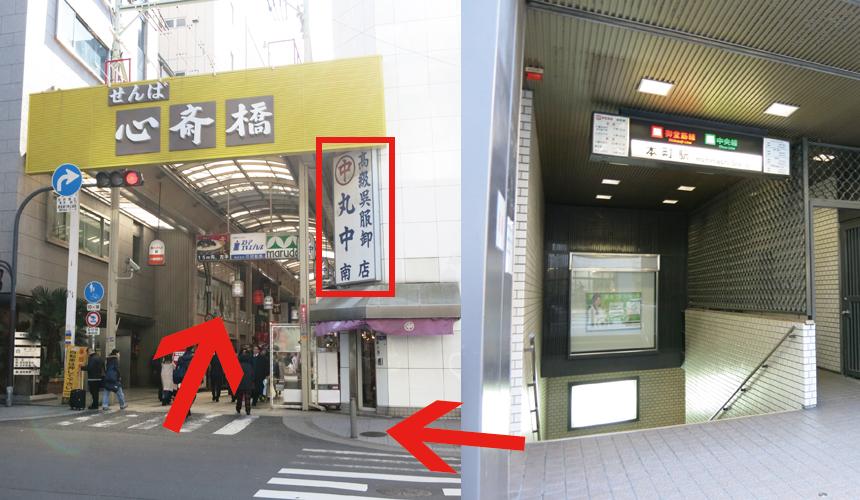 從本町站12號出口往右走,轉進「せんば心斎橋」(以丸中吳服店為指標)
