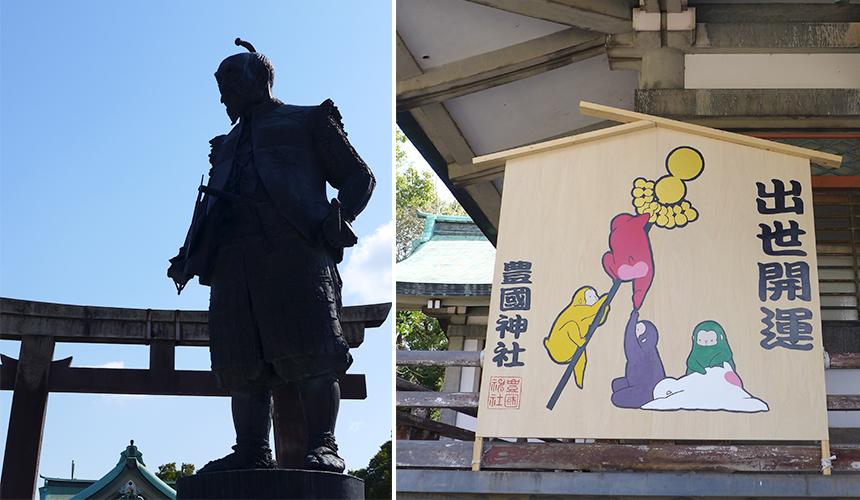 左:豐臣秀吉銅像,右:開運出世繪馬