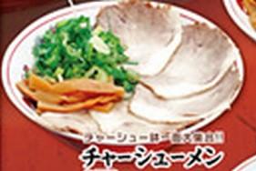 叉燒拉麵(チャーシューメン)