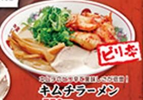 泡菜拉麵(小辣)キムチラーメン(ピリ辛)