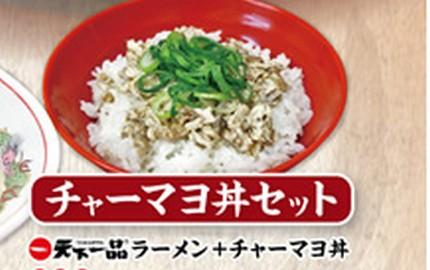 叉燒美乃滋蓋飯套餐(チャーマヨ丼セット