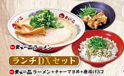 豪華套餐DXセット