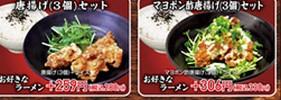 炸雞塊套餐(唐揚げセット)