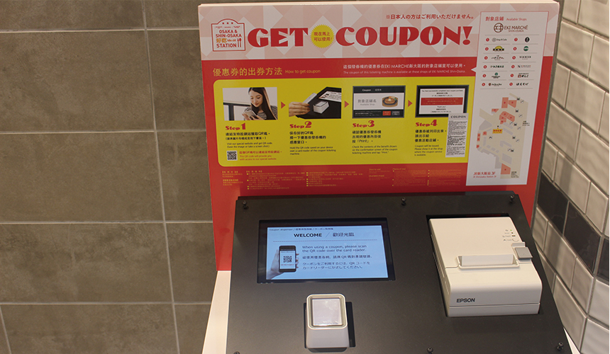 Step 1: 第一步當然是要成功找到coupon機!