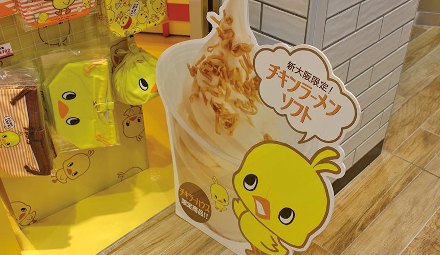 小雞拉麵口味的冰淇淋XD