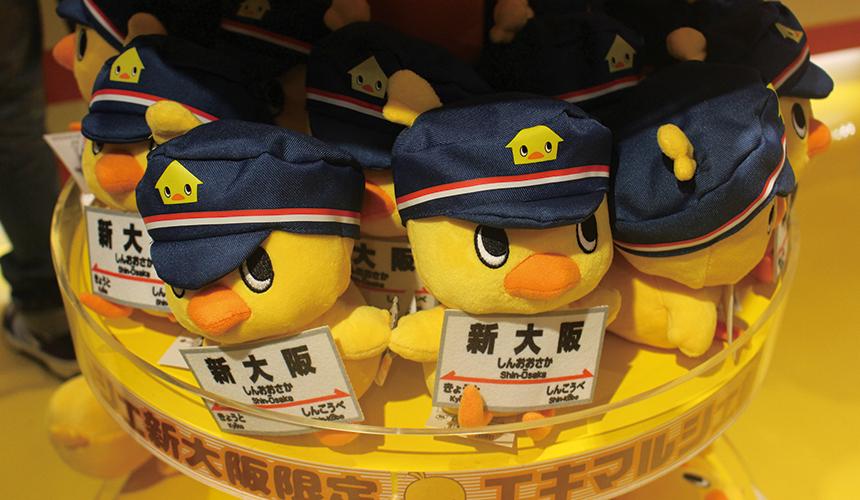 只有新大阪專賣店才有賣喔!