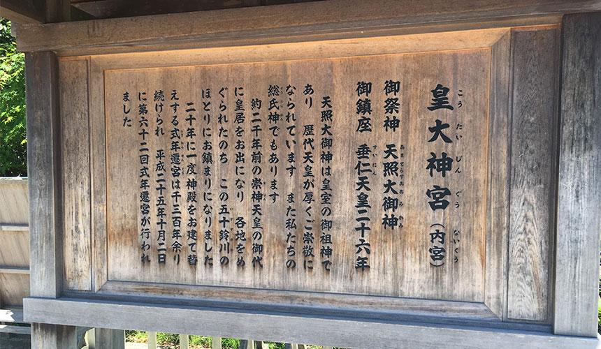 內宮供奉的神祇為「天照大御神」,祂是日本神話中高天原的統治者與太陽神,被奉為今日日本天皇的始祖,也是神道最高神祇。