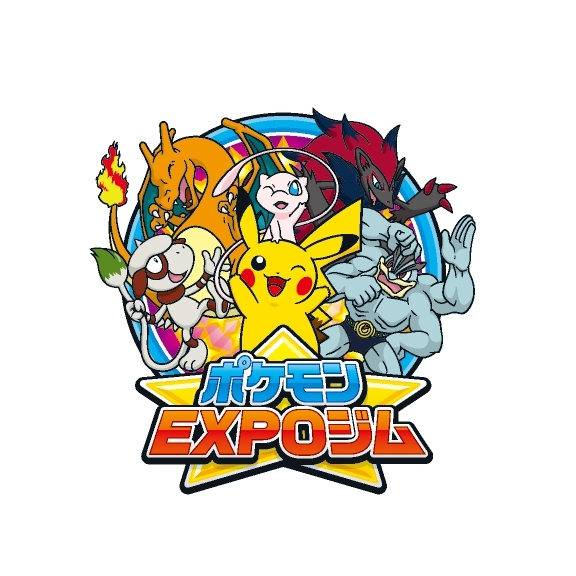 Pokémon EXPO GYM(ポケモンEXPOジム)