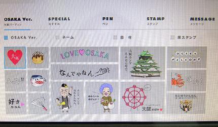 各種相當富有大阪風味的印花圖案