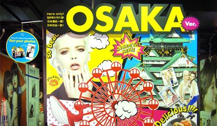 就是這台寫著大大的OSAKA的貼紙機!(一次500日圓)