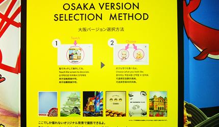 可選擇不同的大阪風景