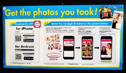 下載App還可以把拍的貼紙機照片傳到手機裡唷!