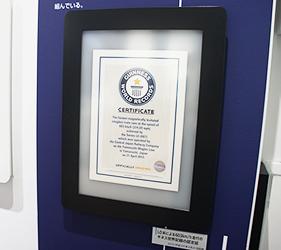 金氏世界紀錄認證的證書