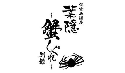 海鮮大餐只要2,500日幣超滿足!大阪心齋橋個室居酒屋「蟹しぐれ別館 葉隠」
