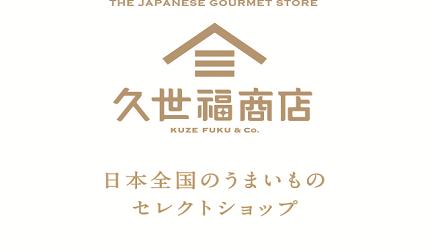 大阪關西機場附近大型購物中心「AEON MALL永旺夢樂城臨空泉南」的「久世福商店」