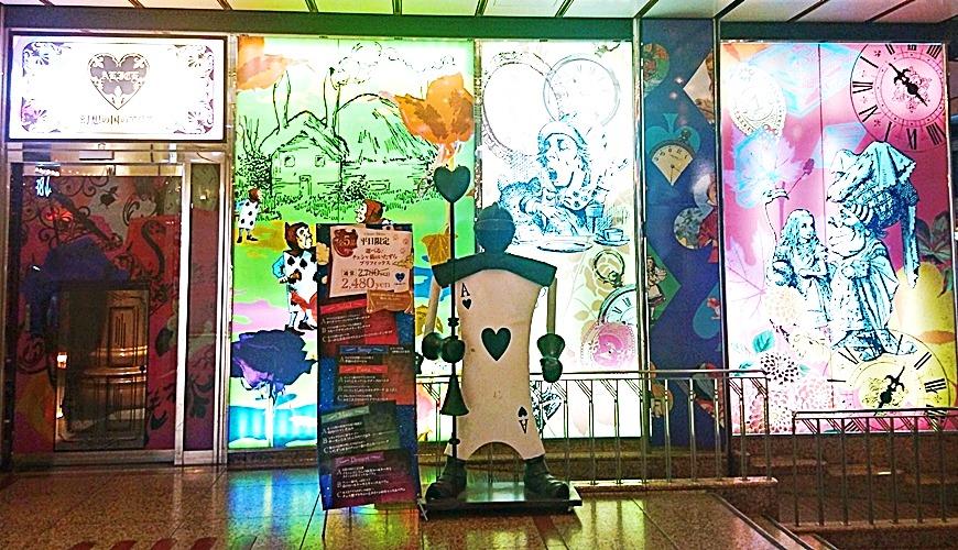 大阪自由行愛麗絲夢遊仙境景點朝聖