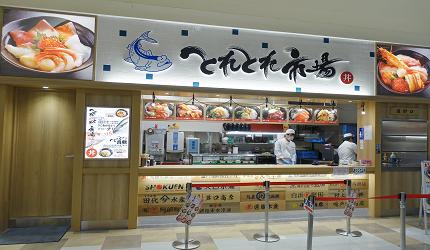 大阪關西機場附近大型購物中心「AEON MALL永旺夢樂城臨空泉南」的「とれとれ市場丼」