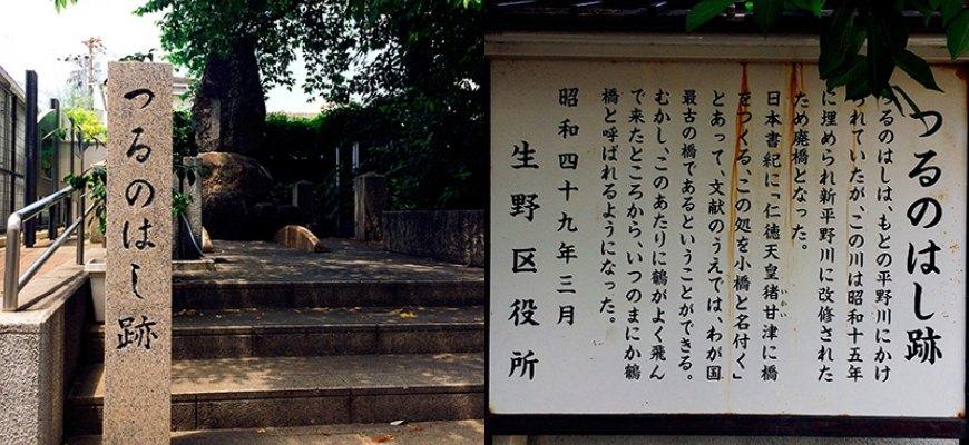 つるのはしの跡鶴橋遺蹟