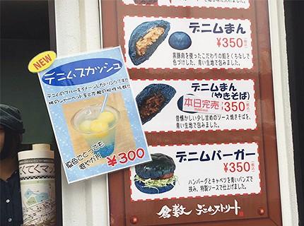 日本岡山倉敷美觀地區牛仔藍色肉包