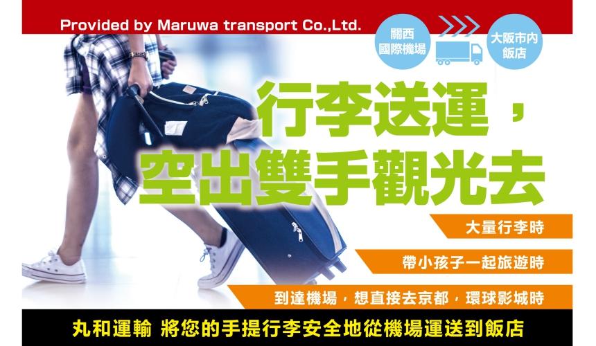 丸和運輸行李直送服務