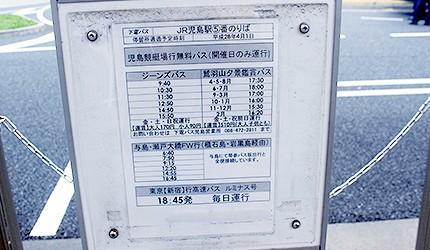 日本岡山JR兒島站藍色公車時刻表