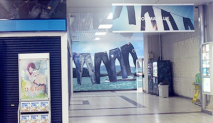 日本岡山JR兒島站車站牆壁牛仔褲塗鴉