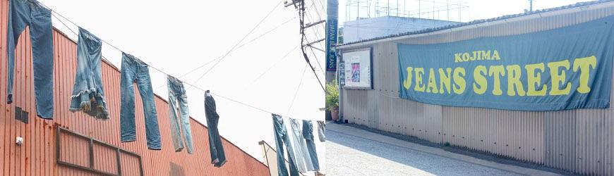 日本岡山牛仔褲街街景示意圖