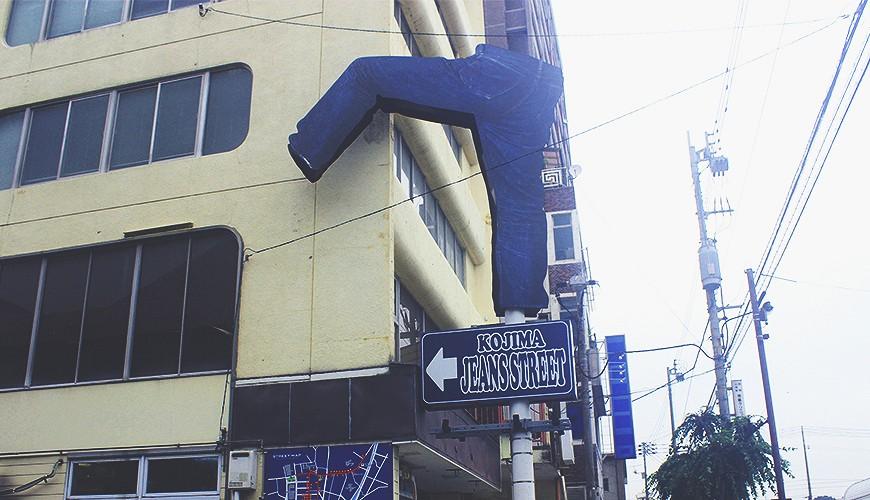 日本岡山兒島牛仔褲街入口處招牌
