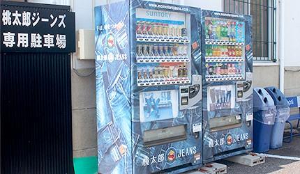 日本岡山兒島牛仔褲自動販賣機