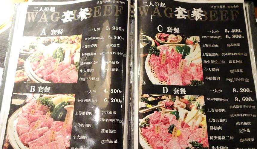 心齋橋黑毛和牛燒肉一有中文菜單