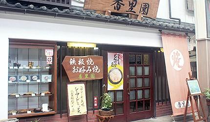 倉敷商店街牡蠣好吃燒香里園