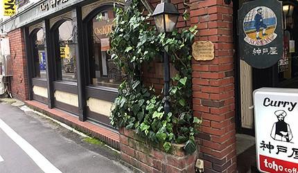 倉敷商店街洋食咖哩店神戶屋