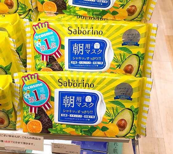 COLOR FiELD販賣日本很搶手的早晨面膜Saborino