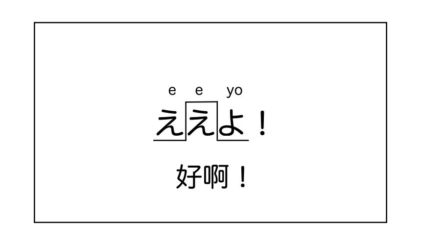 「樂吃購!日本」大阪腔日語教學ええよ發音方式