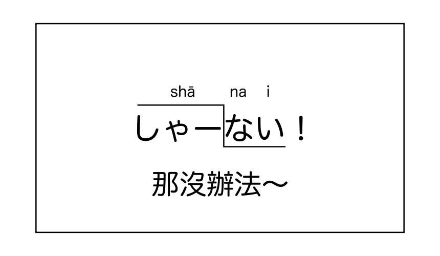 「樂吃購!日本」大阪腔日語教學しゃーない發音方式