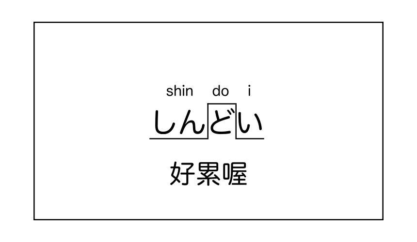 「樂吃購!日本」大阪腔日語教學しんどい發音方式