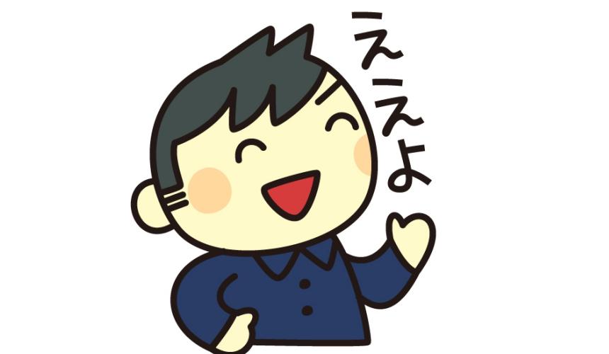 「樂吃購!日本」大阪腔日語教學ええよ