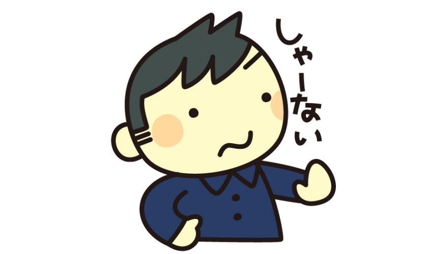 「樂吃購!日本」大阪腔日語教學しゃーない