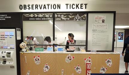 京都塔展望台售票處