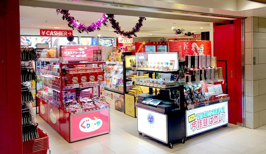 ekimo難波「Little OSAKA/ぐりこ・や」店門口