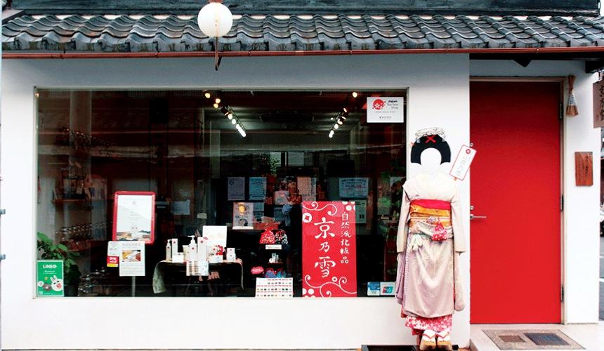 京乃雪二条本店外觀