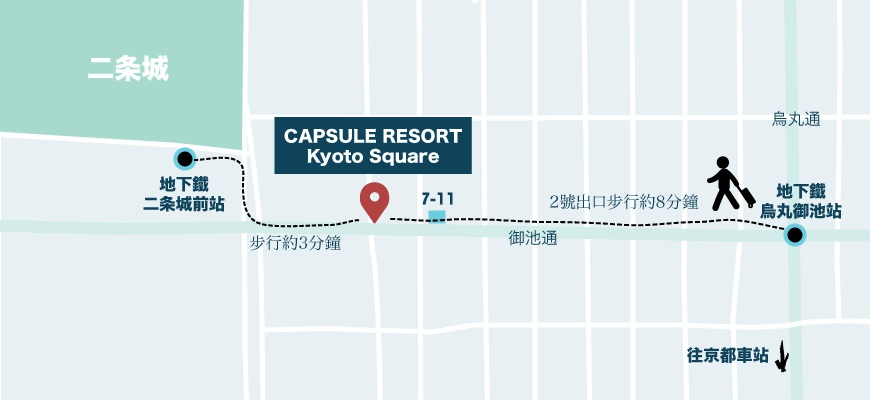 京都二条城5分鐘的膠囊旅館「Capsule Resort Kyoto Square」的周邊地圖