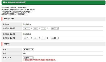 日本山陽山陰岡山自駕租車推薦「TOYOTA Rent a Car」的繁體中文預約頁面