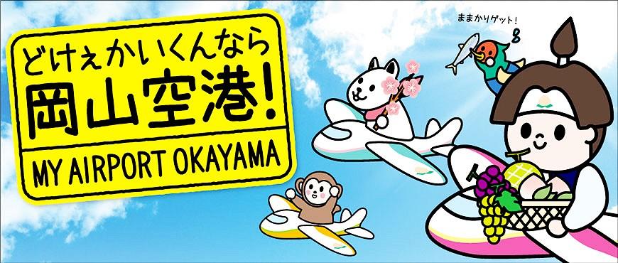 【交通懶人包】從市區搭車到「岡山機場」步驟圖解&機場環境介紹