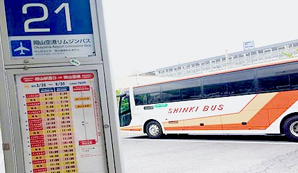 JR岡山站利木津巴士機場接駁車站牌