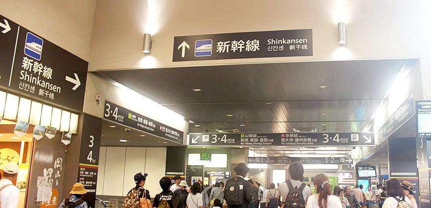 JR岡山站新幹線搭車方向