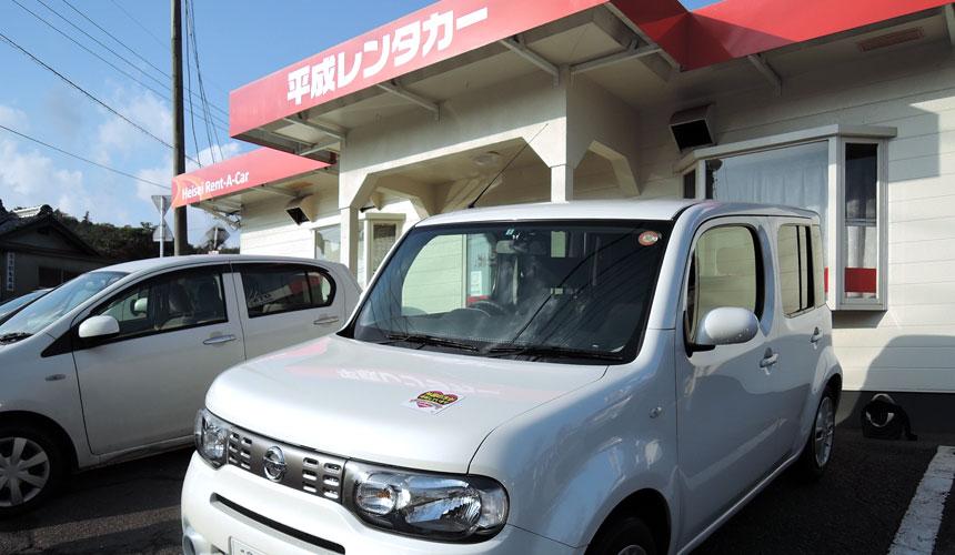岡山「平成租車」外觀